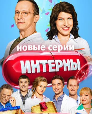 онлайн смотреть фильм интерны бесплатно: